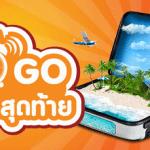 Go Asia ดีลโรงแรม คุ้มสุด จาก AirAsiaGo