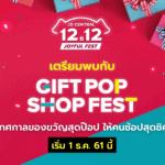 เตรียมตัวพบกับ 12.12 Gift Pop Shop Fest เทศกาลของขวัญจาก JD Central