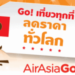 เที่ยวทุกที่ ลดราคาทั่วโลกจาก AirAsiaGo