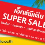 เอ็กซ์พีเดีย Super Sale