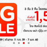 แพคเกจ Big Sale จาก AirAsiaGo 3 วัน 2 คืน