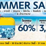 แพ็คเกจ Summer Sale จาก Expedia