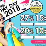 โค้ดส่วนลด วันเงินเดือนออกเดือนแรกของปี 2018 จาก Orami