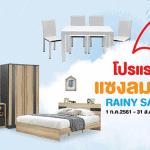 โปรแรง แซงลมฝน ที่ Koncept Furniture