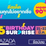 Lazada 5th Birthday Sale แจก โค้ดปริศนา Lazada