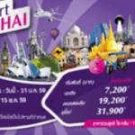 โปรโมชั่น บินอย่างฉลาด เลือกบินกับ Thai Airways