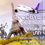 โปรโมชั่น GoodBye Summer จาก Thai Airways