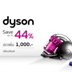 DYSON แจกคูปองส่วนลดเมื่อช้อปที่ Central Online