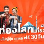 เปิดรับสมัคร กูรูท่องเที่ยว ลุ้นทริปเที่ยวญี่ปุ่น หรือ เกาหลี ฟรี 30 วัน