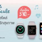 Smart Watch ลดราคา สำหรับคนรักสุขภาพ
