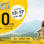 WeekDay Special ลดพิเศษ จาก NokAir