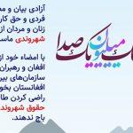 «یک میلیون یک صدا»؛ کمپین افغانها برای حفاظت از حقوق شهروندیشان در مذاکرات صلح با طالبان