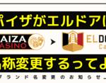 パイザカジノがエルドアカジノに名称を変更!