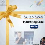 Marketing Plan Case – NIVEA FOR MEN (Pdf File)
