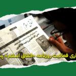 صدسالگی روزنامه اتفاق اسلام