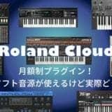 Roland Cloud Thumbnail