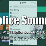 splice-sounds-youtube-thumbnails