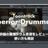 toontrack-superior-drummer-3
