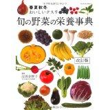 旬の野菜の栄養事典改訂版