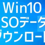 Windows10のディスクイメージ(ISOファイル)はBootCampする前にダウンロードしておくべし!