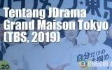 Tentang JDrama Grand Maison Tokyo (TBS, 2019)