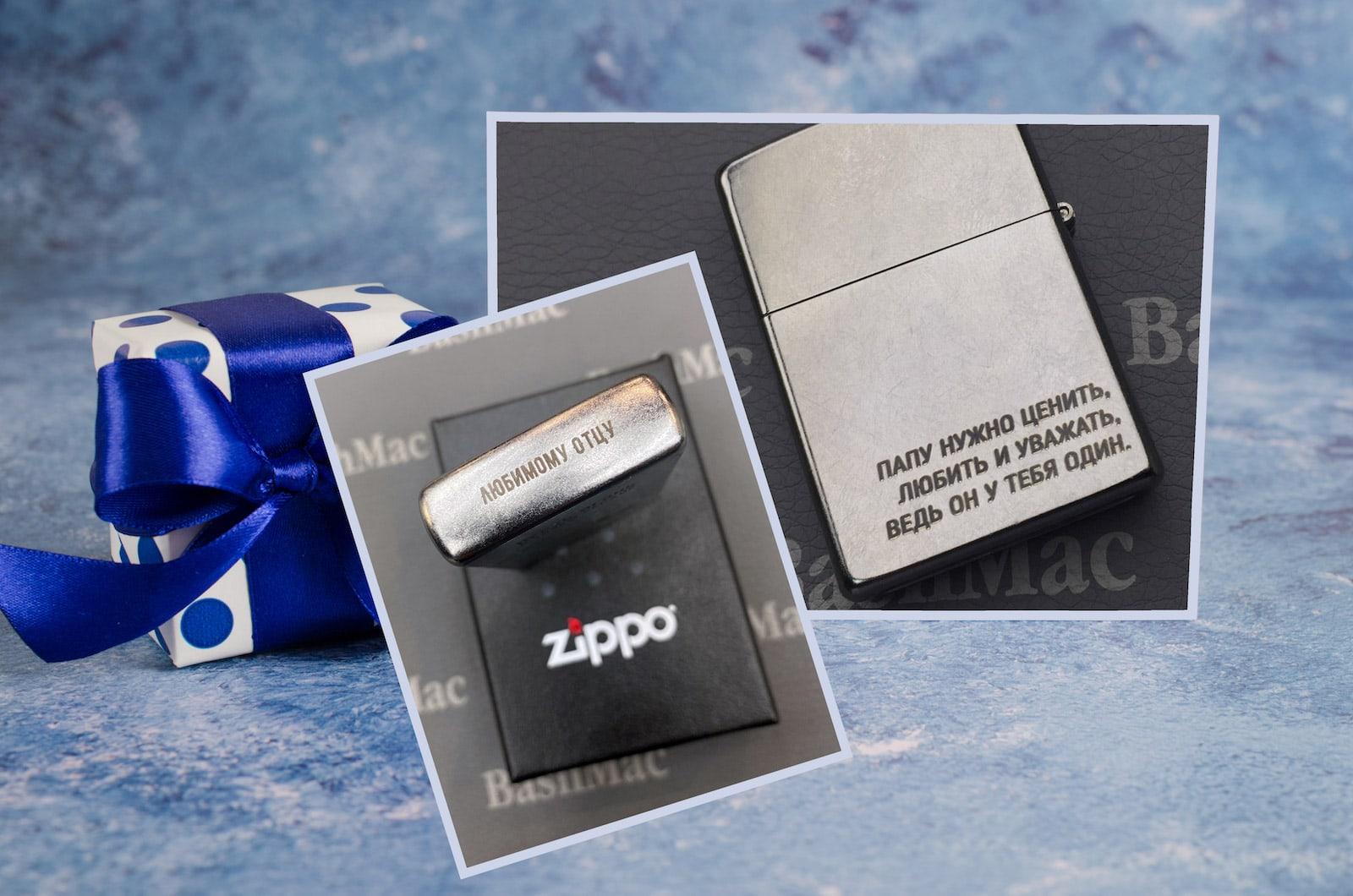 Лазерная гравировка Zippo для папы