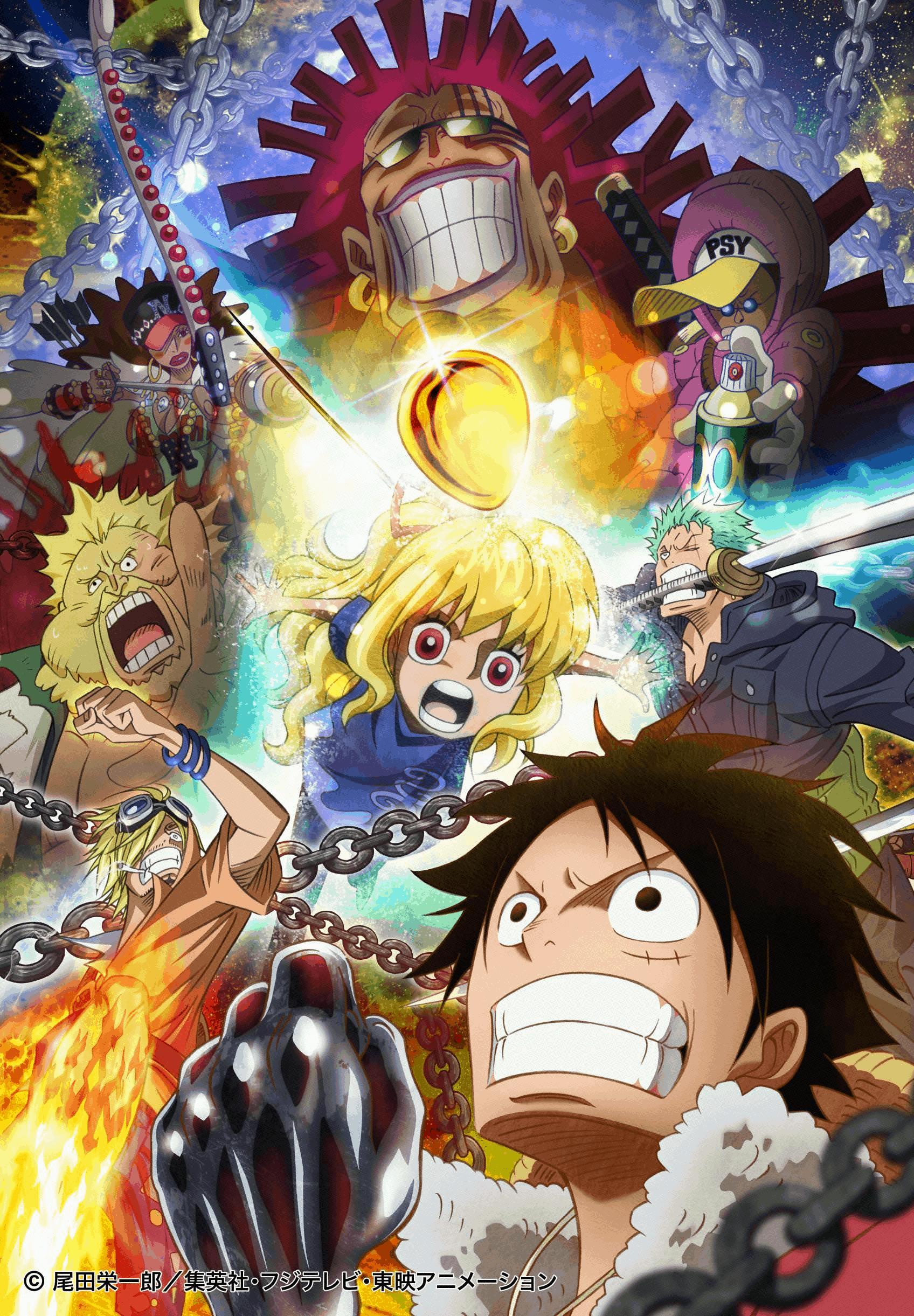 One Piece Heart of Gold วันพีช ฮาร์ทออฟโกลด์