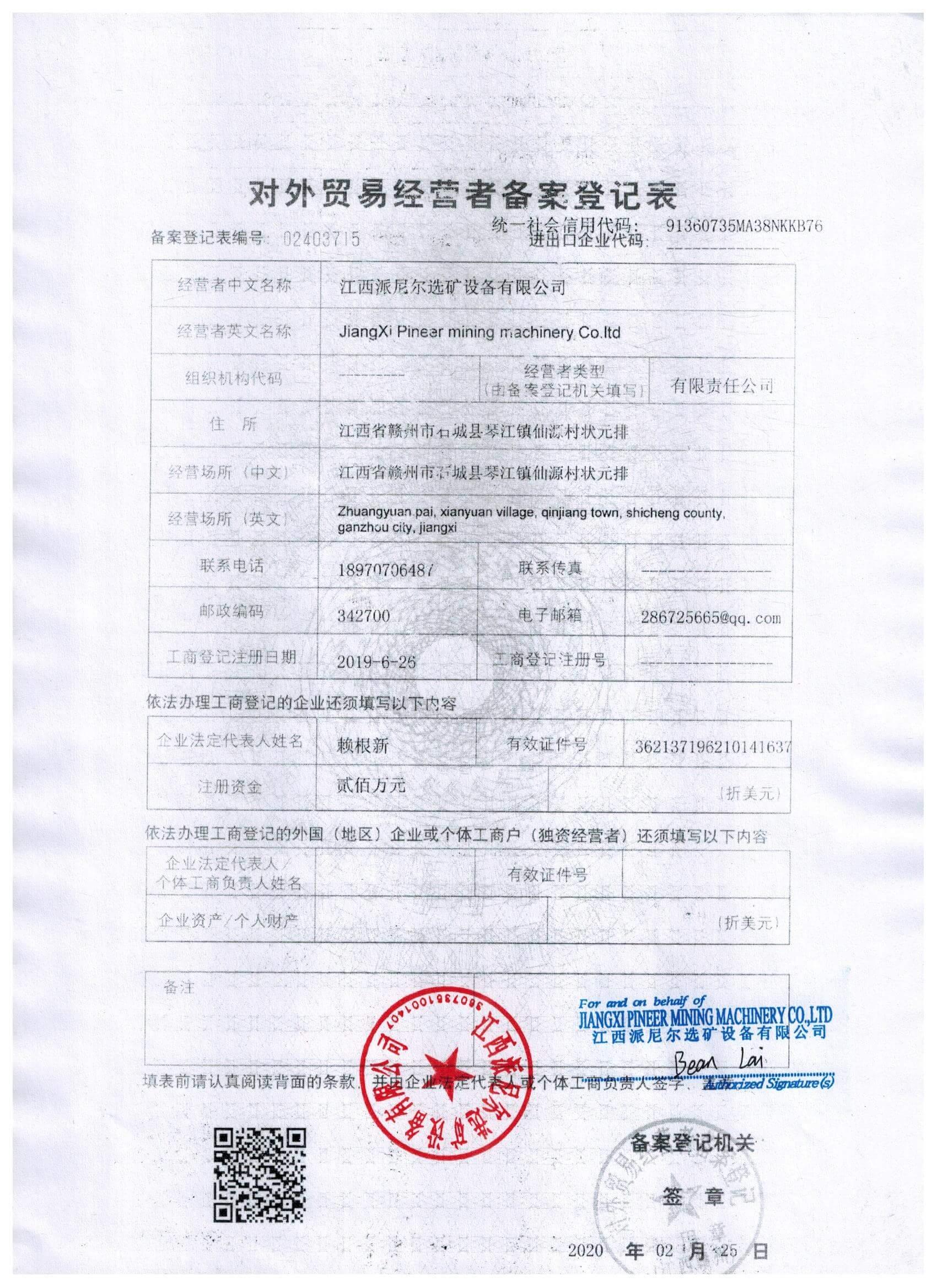 PINEER COMPANY IMPORT&EXPORT LISENCE -file