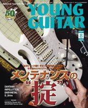 ヤング・ギター2019年8月号