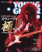 ヤング・ギター2020年6月号