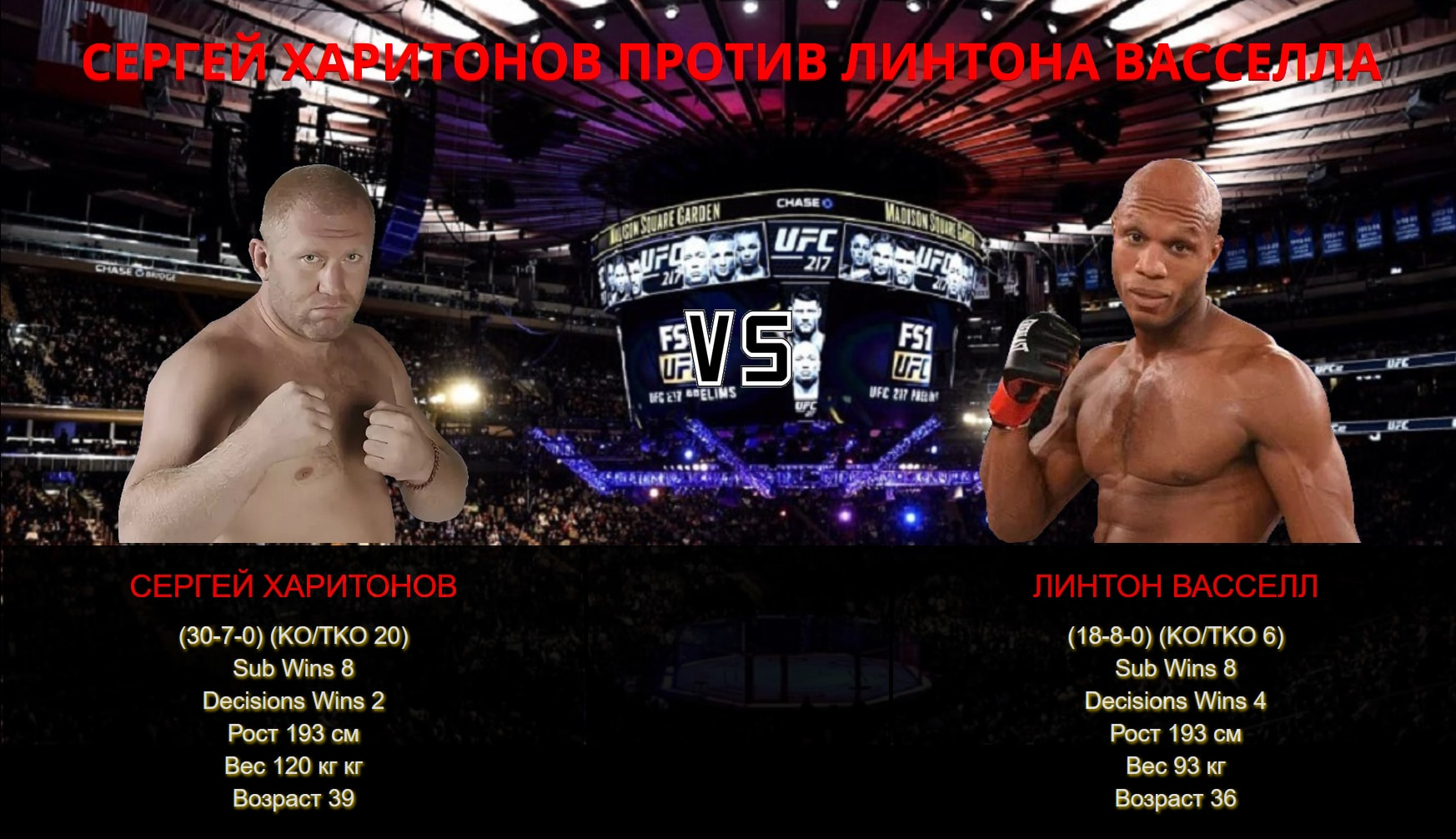 Сергей Харитонов - Линтон Васселл