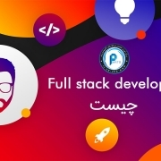 Full stack developer چیست