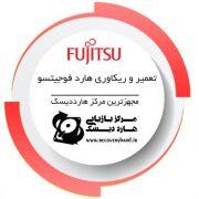 تعمیر-ریکاوری-فوجیتسو تعمیر و بازیابی اطلاعات هارد فوجیتسو fujitsu تعمیر و بازیابی اطلاعات هارد فوجیتسو fujitsu                                          180x180