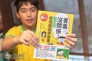 4階段 讓孩子自信說話 學習書 提升表達力 自我介紹