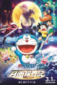 Doraemon The Movie 2019