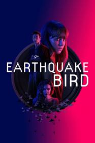 Earthquake Bird รอยปริศนาในลางร้าย (2019)