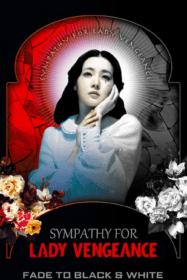 Sympathy for Lady Vengeance เธอ ฆ่าแบบชาติหน้าไม่ต้องเกิด (2005)