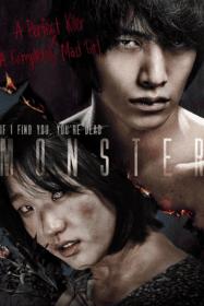 Monster น้องข้า ใครอย่าแตะ (2014)