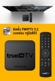 วิธีติดตั้ง FWIPTV 5.2 บนกล่อง trueIDTV