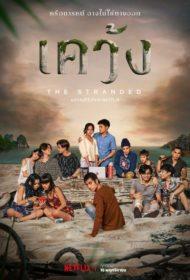 The Stranded เคว้ง (2019)