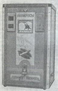 Автомат АТ-19 для продажи штучных папирос