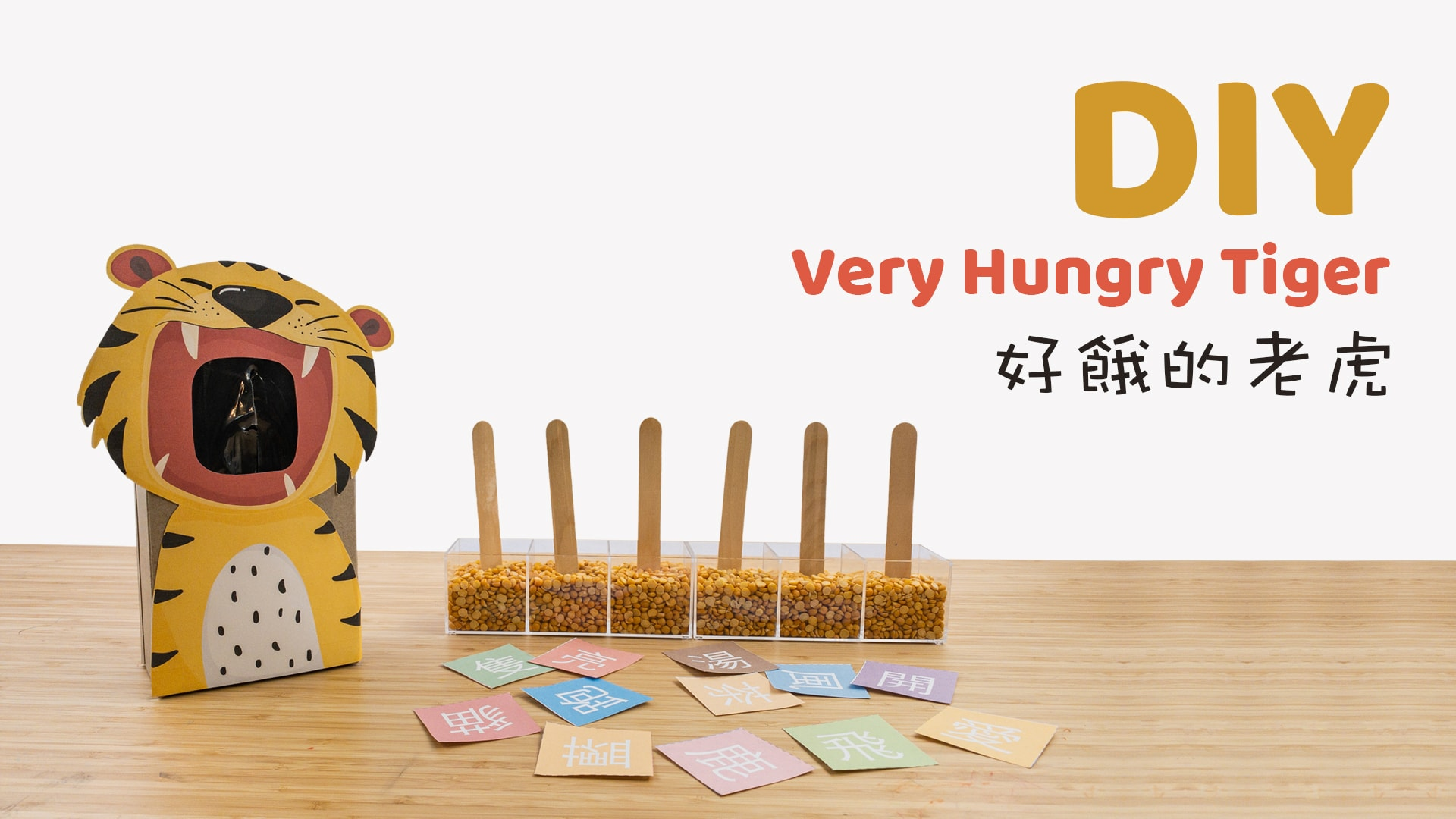DIY 面紙盒小老虎