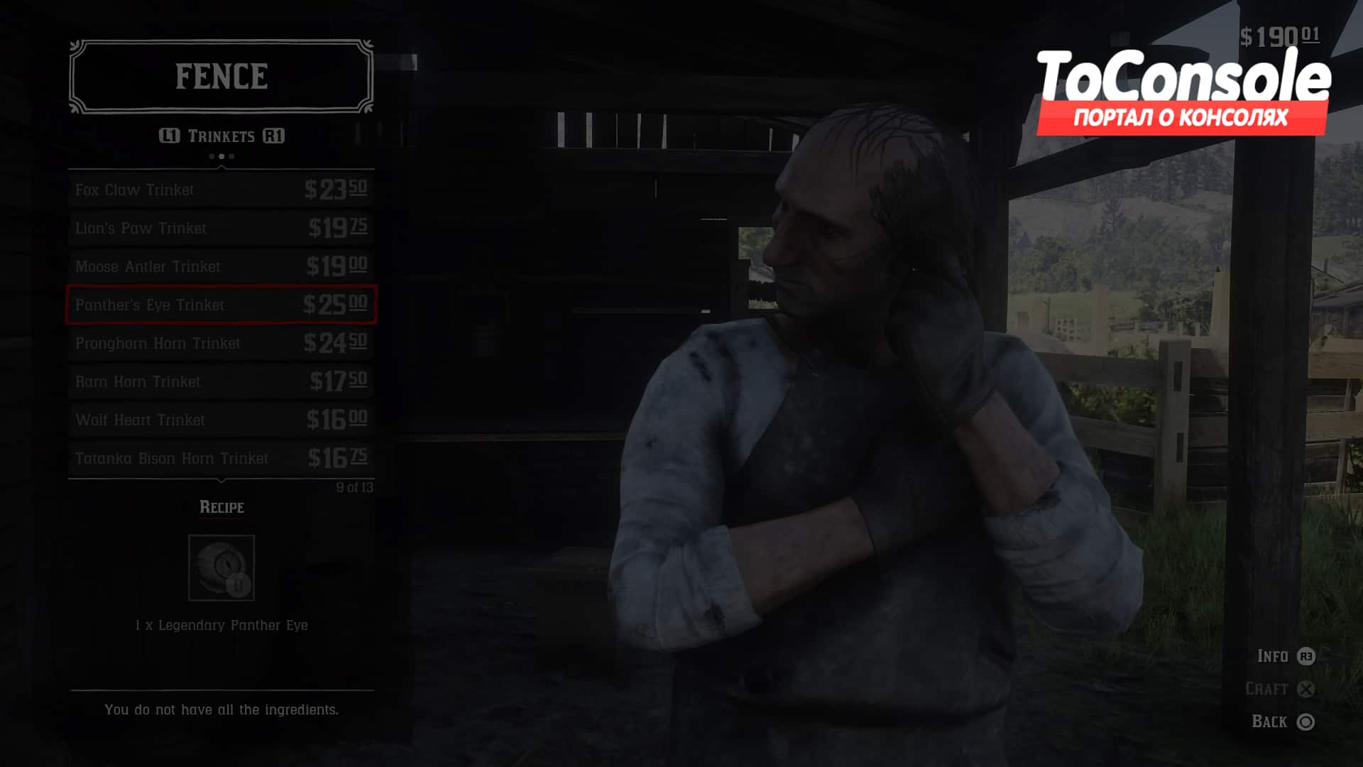 Red Dead Redemption 2 амулеты