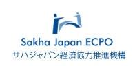 サハジャパン経済協力推進機構