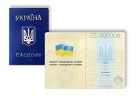 Официальное Укрианское гражданство