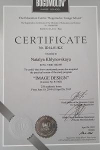Сертификат Имидж-дизайнер