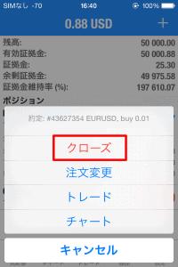 mt4 iphone注文決済方法