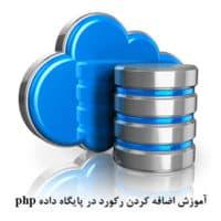 آموزش اضافه کردن رکورد در پایگاه داده php