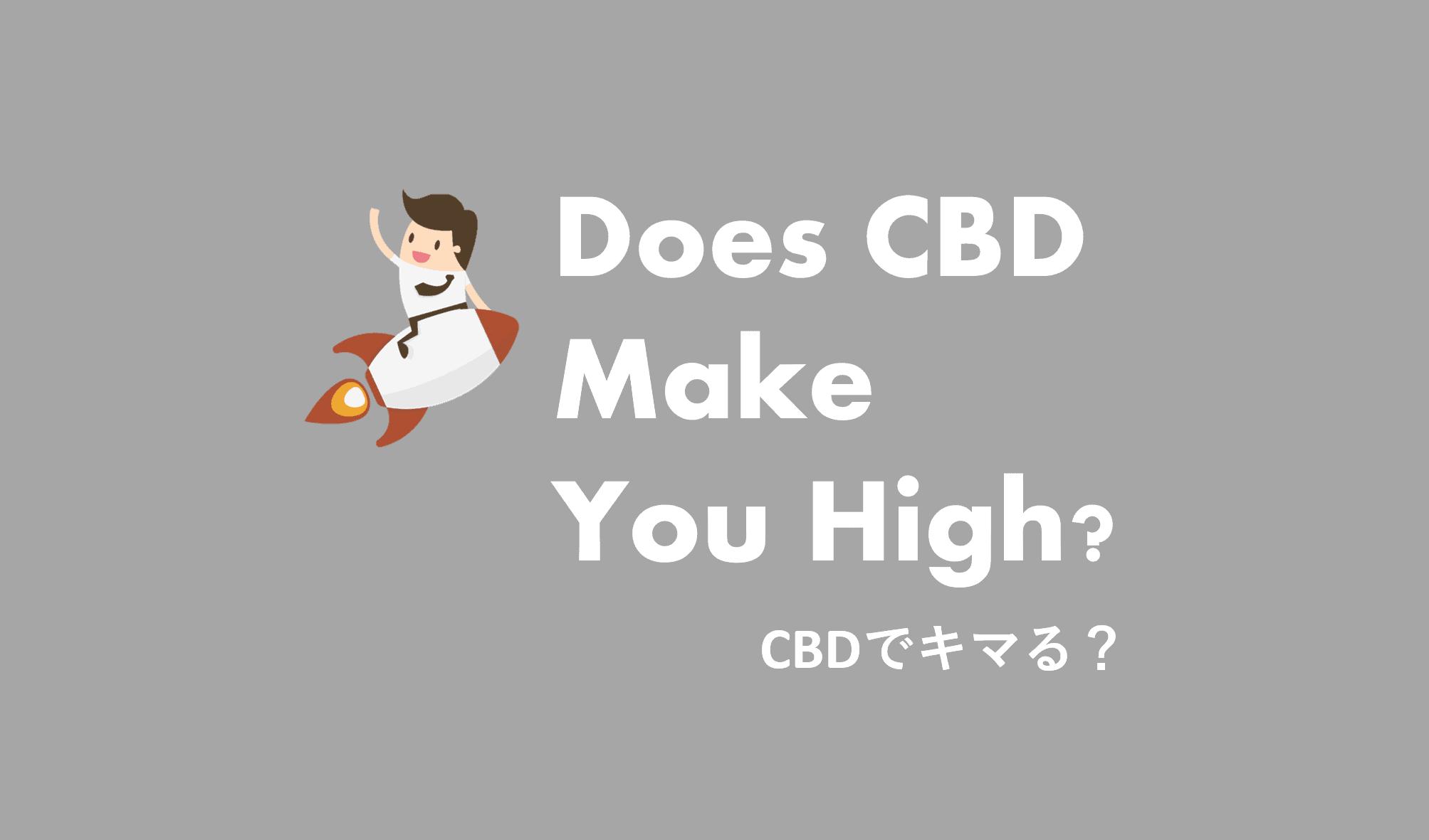 CBDで「キマる」?実は精神作用があるCBD