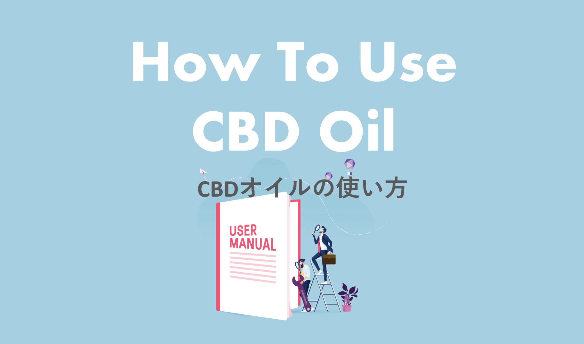 CBDオイル 使い方